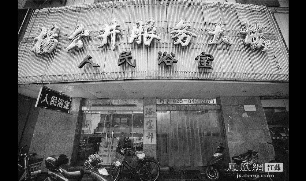 """人民浴室始建于1958年,是南京现存最老的浴室之一。浴室原是国营,2003年改制成民营。澡堂子洗一次澡每人收费15元,因为是""""工薪价"""",所以颇受欢迎。(智德商旅--黄埔7号影像俱乐部/图 胥大伟/文)"""