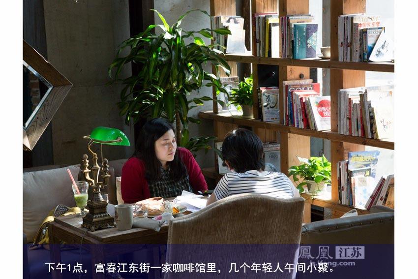 下午1点,富春江东街一家咖啡馆里,几个年轻人午间小聚。
