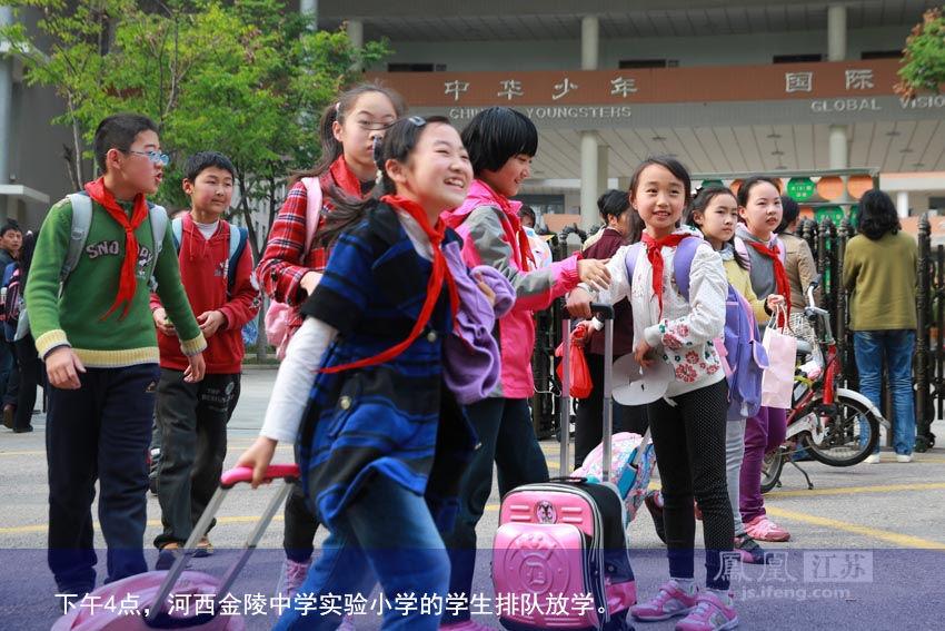 下午4点,河西金陵中学实验小学的学生排队放学。