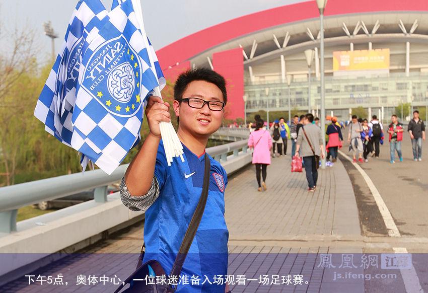 下午5点,奥体中心,一位球迷准备入场观看一场足球赛。