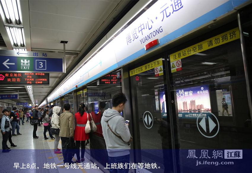 早上8点,地铁一号线元通站,上班族们在等地铁。