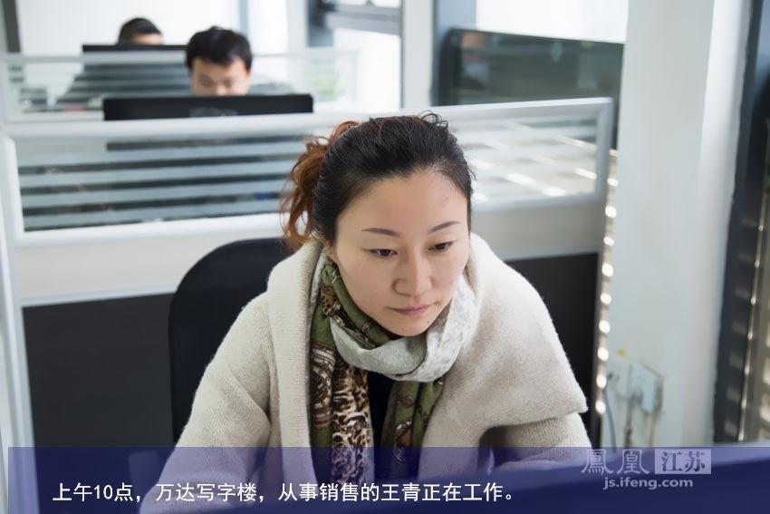 上午10点,万达写字楼,从事销售的王青正在工作