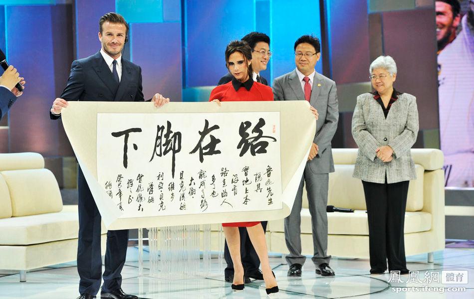 贝克汉姆夫妇做客央视 牵手摸腿秀恩爱 - 人在上海    - 中華日报Chinadaily