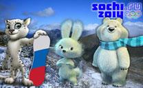 索契奥运会吉祥物