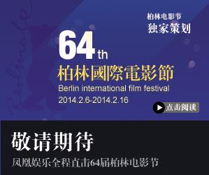 凤凰娱乐柏林电影节特别策划
