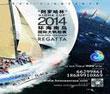 第五届海帆赛
