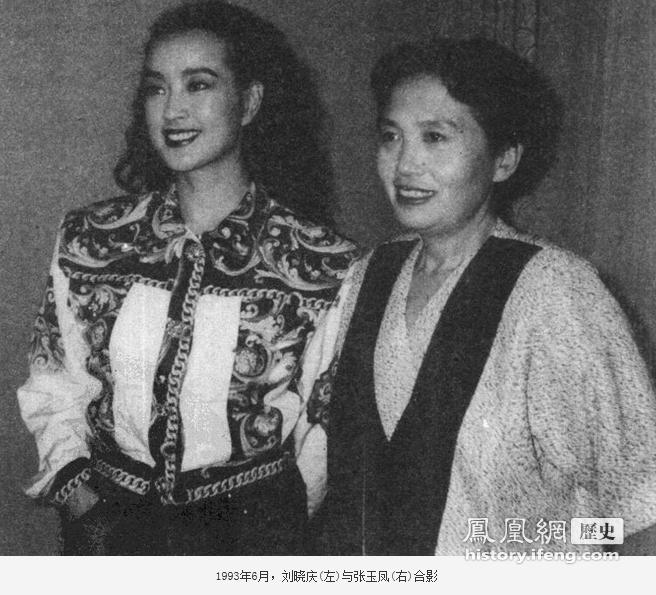 1993年张玉凤与刘晓庆珍贵合影 - 月  月 - 阳光月月(看新闻)