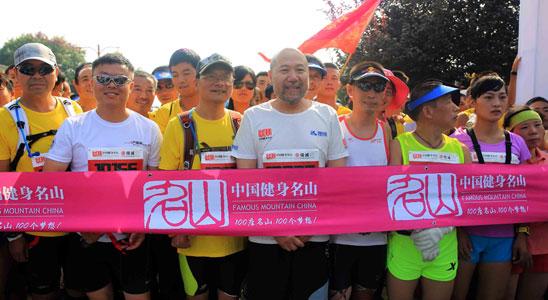 2014中国健身名山•华山登山赛精彩瞬间