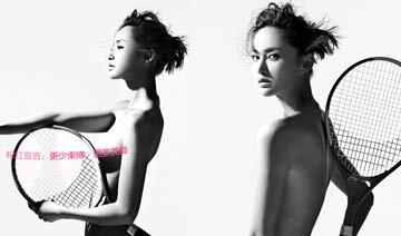 林志玲领衔 众女星为慈善超大尺度登时尚杂志