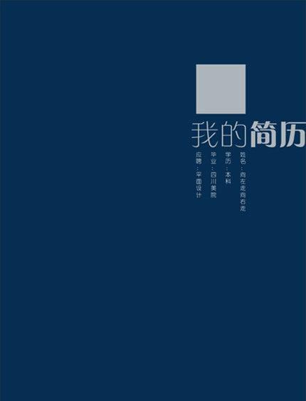 中医学生求职简历模板