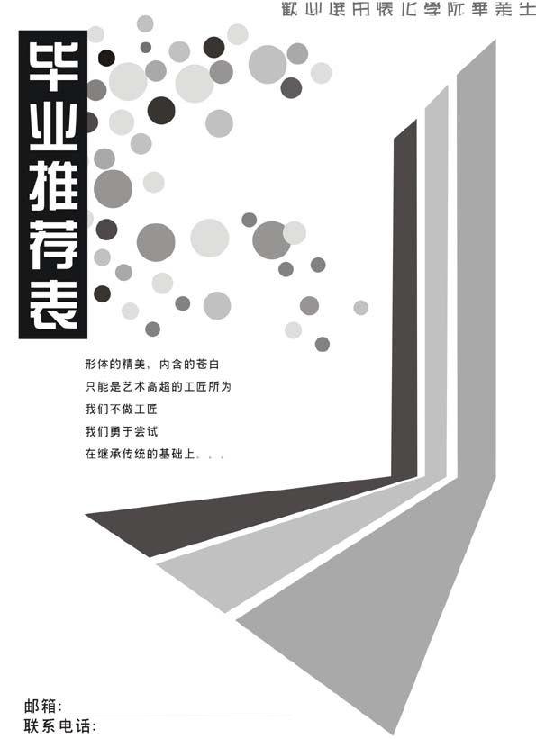 大学生求职简历封面模板:经典黑白简历封面50份