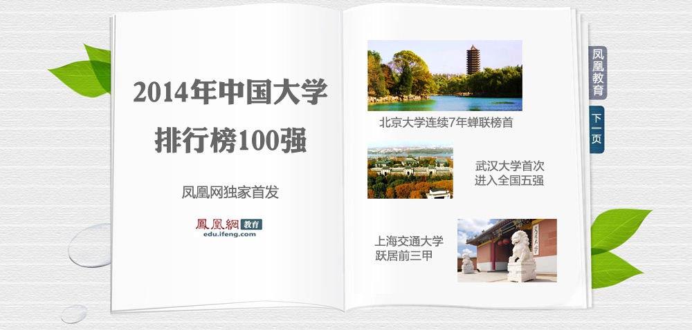2014中国大学排行榜100强揭晓