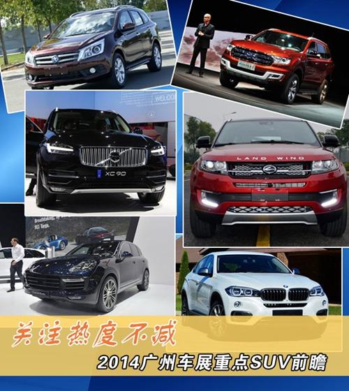 原标题:关注热度不减2014广州车展重点suv前瞻   [新华汽车...