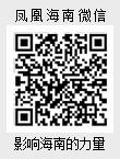 凤凰网海南站微信公众账号