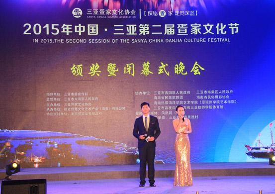 2015年中国·三亚第二届疍家文化节圆满落幕
