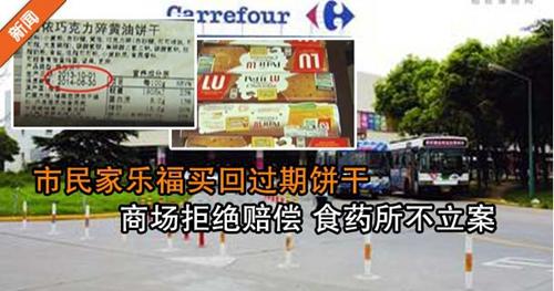 家乐福买到过期饼干 商家拒赔偿食药所不立案_青岛