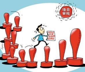 青岛列出工商登记权力清单 前置审批项缩减九成
