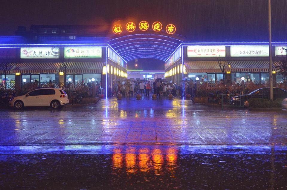 雨幕中的南通虹桥夜市:闹与静 光与影