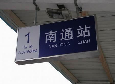 南通站_南通站