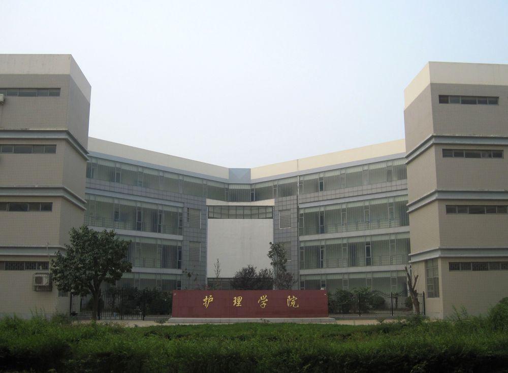 河南大学护理学院