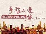 青岛新型城镇化之路