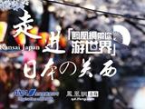 凤凰带你游世界—日本关西