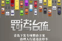 """""""罚、法、治、疏""""青岛治理人行道违法停车"""