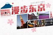 凤凰带你游世界:漫步东京