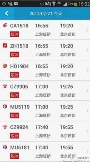 南京到青岛飞机要多久