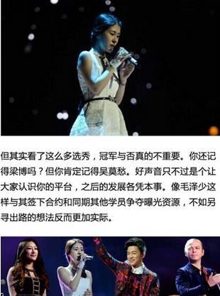中国好声音第三季未解之谜:美女白领陈冰被冠军是