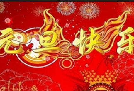 元旦节短信_2014年元旦节搞笑短信祝福语日志王佳颖