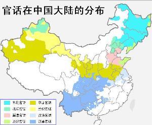 明代官话以南京官话为基础 清代早期仍为汉语