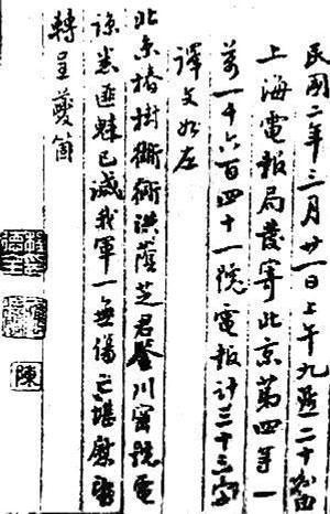 应夔丞向洪述祖报告刺杀成功密电译文