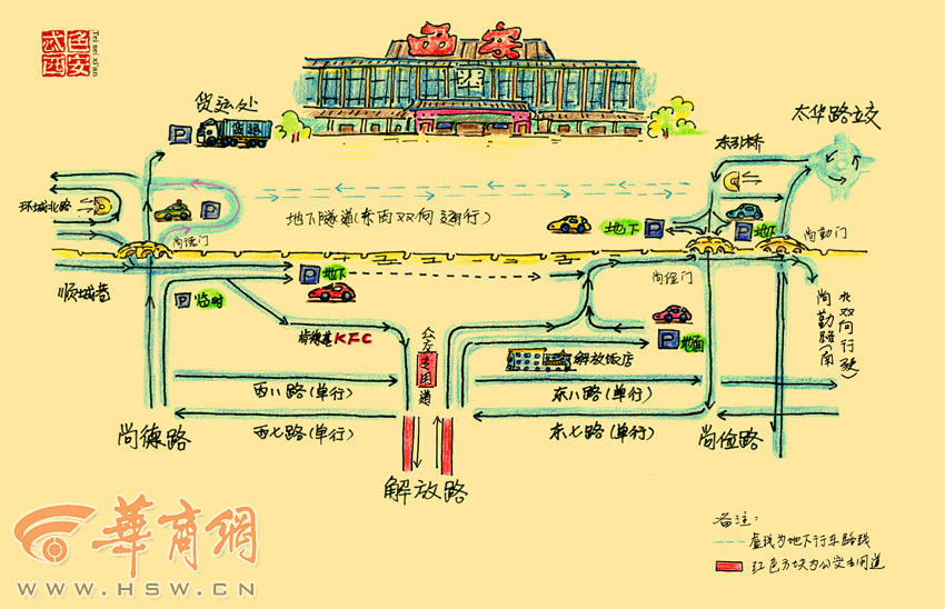 站前分局授权:忒色西安火车站行驶路线手绘图