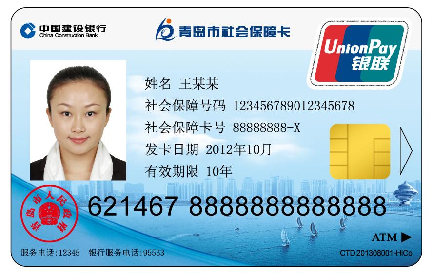 深圳金融社保卡办理流程是什么?  本地宝