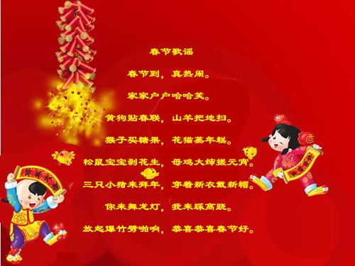 热闹的春节儿歌