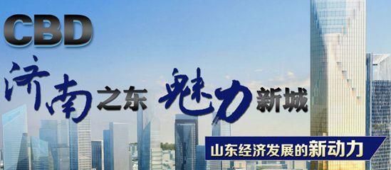 济南中央商务区 城市发展的璀璨明珠