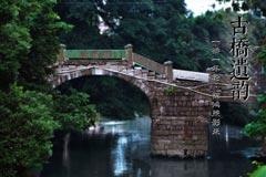 凤凰看客:古桥遗韵