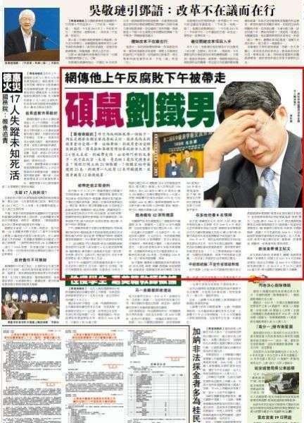 香港商报纸截图。