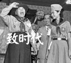 老台湾的娱乐记忆