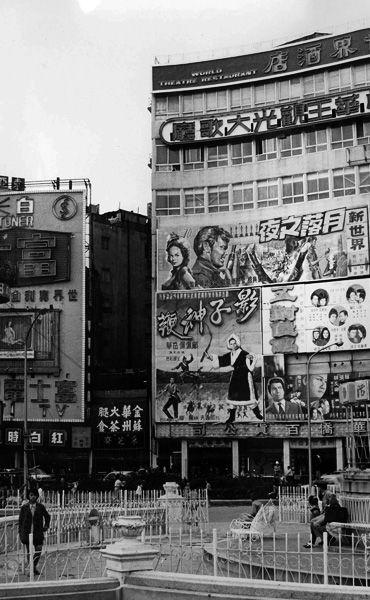 致时代:老台湾的娱乐记忆