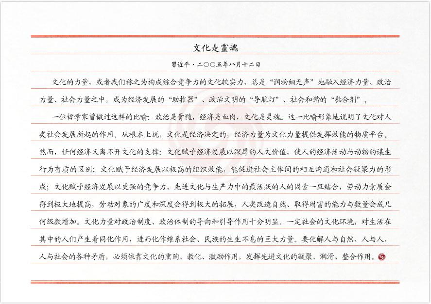 《之江新语》 - 潇湘 - 潇湘书屋