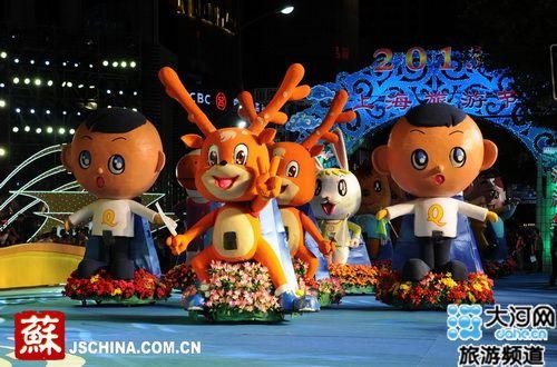 上海旅游节吉祥物小q图片