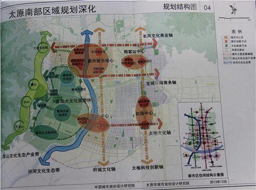 太原南部新区最新规划深化 显现六大功能区