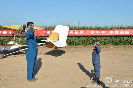 """5岁""""裸跑弟""""驾飞机越过北京野生动物园(组图)"""