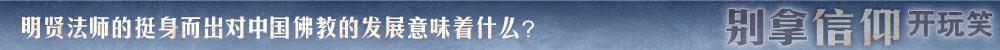 别拿信仰开玩笑,不是道歉哪点事 - 明藏菩萨 - 上塔山房de博客