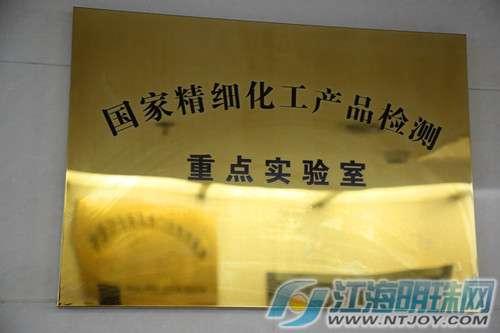 国家精细化工产品检测重点实验室(南通)被质检总局批准筹建。