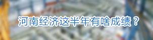 河南经济这半年