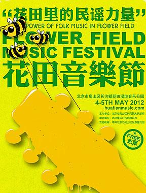 打造最纯粹的民谣盛会 花田音乐节五月唱响长沟