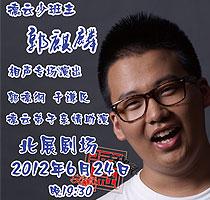 德云少班主-郭麒麟相声专场演出